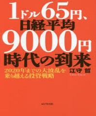 1ドル65円,日經平均9000円時代の到來 2020年までの大波亂を乘り越える投資戰略