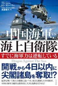 中國海軍VS.海上自衛隊 すでに海軍力は逆轉している