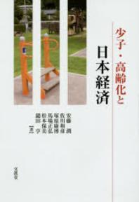 少子.高齡化と日本經濟
