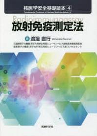 核醫學安全基礎讀本 4
