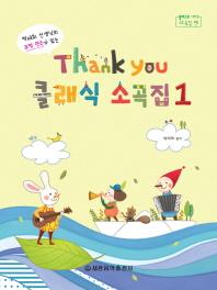 Thank you(땡큐) 클래식 소곡집. 1