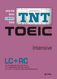 TNT TOEIC Intensive(LC+RC)