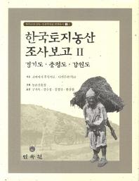 한국토지농산 조사보고. 2: 경기도 충청도 강원도