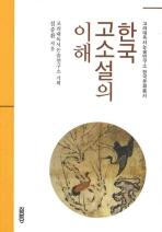 한국 고소설의 이해