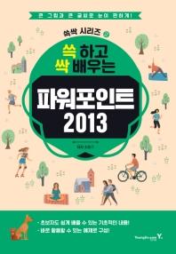 쓱 하고 싹 배우는 파워포인트 2013