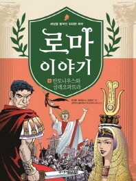 로마이야기. 9: 안토니우스와 클레오파트라