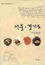 서울 경기도