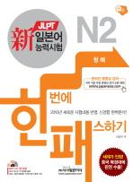 신 일본어능력시험 한번에 패스하기: N2 청해