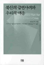 북한의 급변사태와 우리의 대응