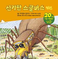 신기한 스쿨버스 키즈. 3: 거미줄에 걸리다- 거미의 먹이사냥법