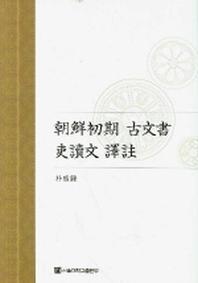 조선초기 고문서 이두문 역주