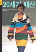 20세기 패션