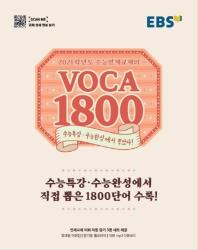 2021학년도의 수능연계교재의 Voca 1800(2020)(2021 수능대비)