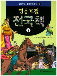 영웅호걸 전국책. 2