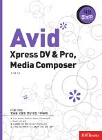 AVID XPRESS DV & PRO MEDIA COMPOSER