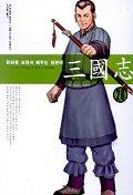 삼국지 26(만화를 보면서 배우는 일본어)