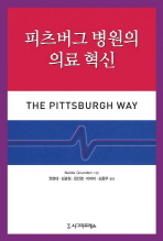 피츠버그 병원의 의료 혁신