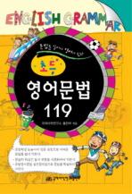 초등 영어문법 119