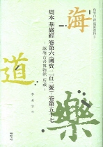 주본 화엄경 권제6(국보 203호)권제57
