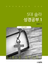 5대 솔라 성경공부. 1: 오직 성경