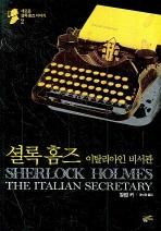 셜록 홈즈 이탈리아인 비서관