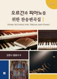 오르간과 피아노를 위한 찬송편곡집. 1