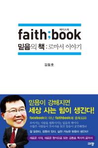 페이스북 믿음의 책: 로마서 이야기