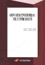 사회적 자본과 인적자원 개발. 3: 기업 간 관계를 중심으로