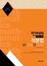 편머리 편입수학 적분법 Work Book
