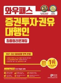 와우패스 증권투자권유대행인 최종정리문제집(2021)