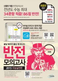 반전 모의고사 생명과학1 3회분(2015 수능실전편)(봉투)