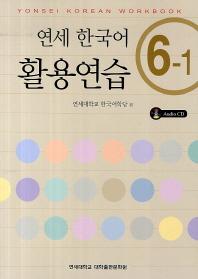 연세 한국어 활용연습 6-1
