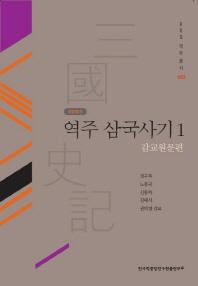 역주 삼국사기. 1: 감교원문편