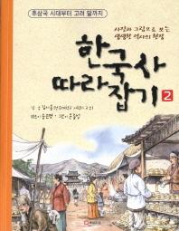 한국사 따라잡기. 2
