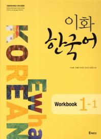 이화 한국어: Workbook. 1-1
