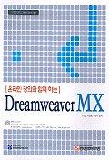 온라인 강의와 함께하는 DREAMWEAVER MX