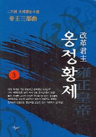 옹정황제 3