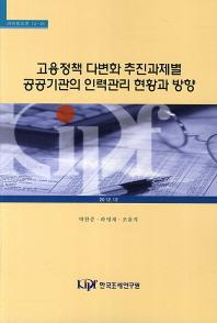 고용정책 다변화 추진과제별 공공기관의 인력관리 현황과 방향