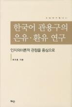 한국어 관용구의 은유 환유 연구