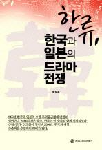 한류 한국과 일본의 드라마 전쟁