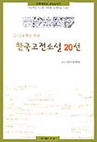 중.고교생을위한 한국고전소설20선