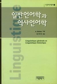 일반언어학과 역사언어학