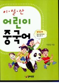 어린이 중국어 (이얼산) (CD 단어공부와 한자쓰기 포함)
