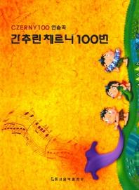 간추린 체르니 100번(CZERNY100 연습곡)