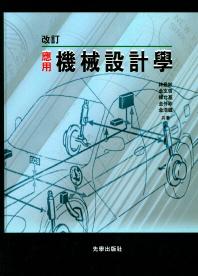 응용 기계설계학