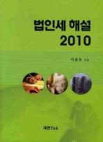법인세 해설(2010)