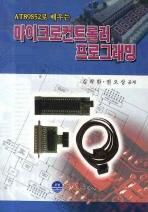 AT89S52로 배우는 마이크로컨트롤러 프로그래밍