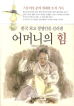 한국 최고 경영인을 길러낸 어머니의 힘