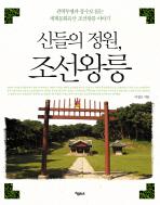 신들의 정원 조선왕릉