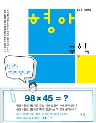 형아 수학(상)
